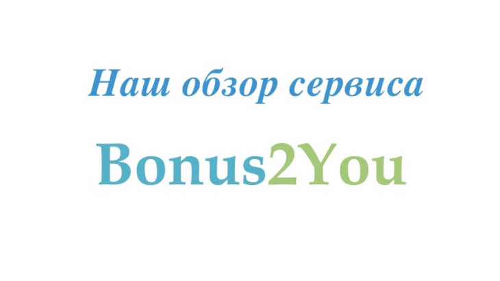 logo-bonus2you