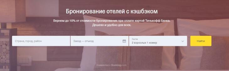 tinkoff-booking.com